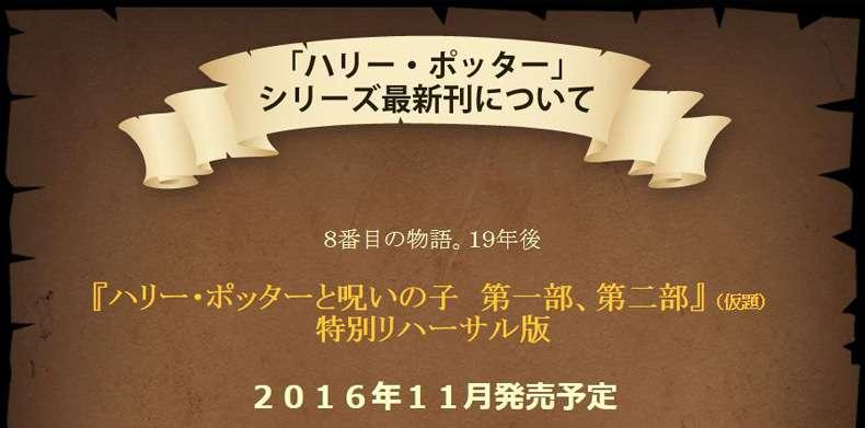 「ハリー・ポッター」最新作の日本語版が11月発売予定 「死の秘宝」から19年後の物語