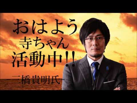 【三橋貴明】パナマ文書について語る・・・合法でも脱税だ!! - YouTube