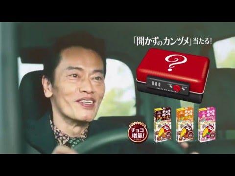 チョコボール 「大人は3粒」篇  30秒 - YouTube