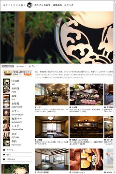 岡山 湯郷温泉・和モダンなお宿「かつらぎ」公式サイト