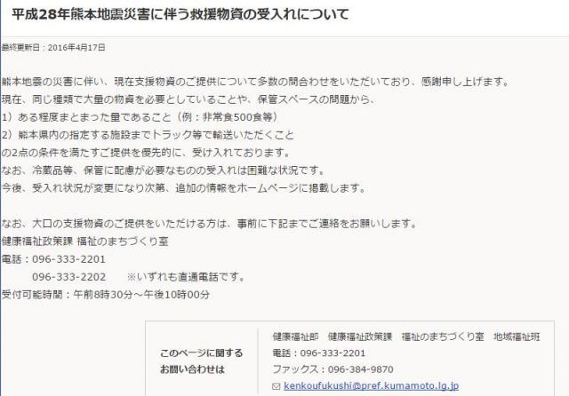 【救援物資】熊本県支援物資要請場所まとめ - Togetterまとめ