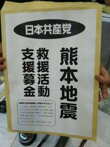 【サヨク画報】日本共産党『熊本地震 救援活動支援募金』チラシに小さい文字で「現地の党組織の裁量で使える募金として〜」 / 正義の見方