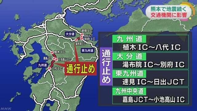 九州の高速道路や鉄道で影響続く | NHKニュース