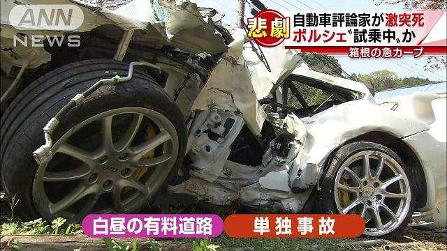 """ポルシェ大破 箱根で""""試乗中""""自動車評論家激突死"""