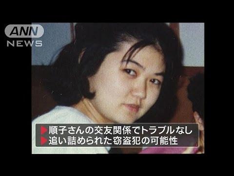 """19年目に浮上した""""犯人像"""" 上智大生殺害事件(15/09/05) - YouTube"""