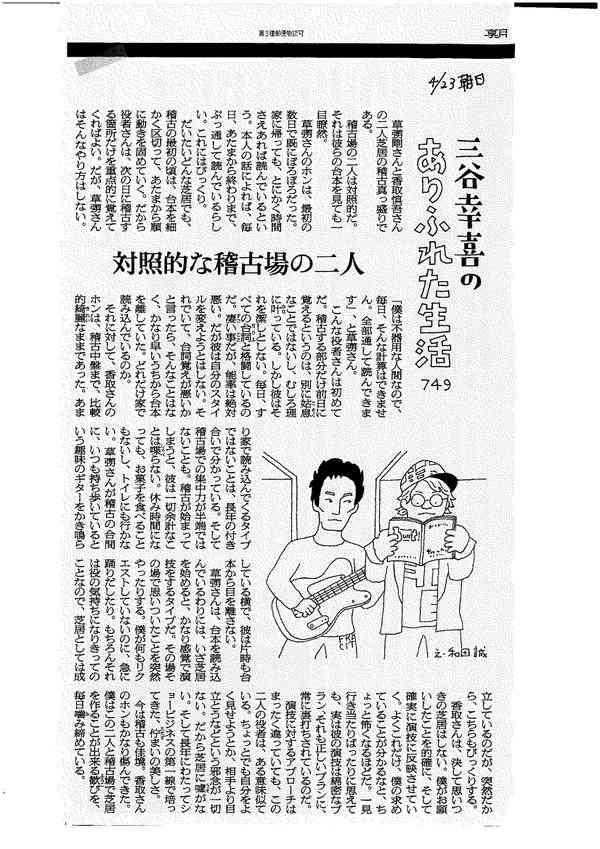 SMAP・香取慎吾が役者廃業へ…飯島女史の「負の遺産」がテレビから一掃される!?