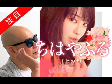 宇多丸 映画「ちはやふる 上の句」広瀬すず主演 シネマハスラー - YouTube