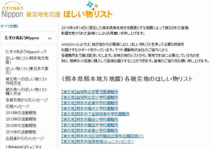 熊本市龍田中学校がアマゾンほしい物リストで600万円分をおねだりして炎上 一眼レフカメラやビデオカメラなど