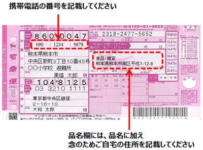 熊本県への宅配便配達再開 ヤマト、佐川、ゆうパック - ITmedia ニュース