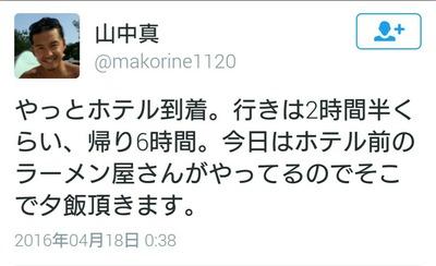 「被災者の食べ物を横取りするな」 毎日放送・山中真アナが熊本地震で入手困難な食料を現地調達ツイートし炎上
