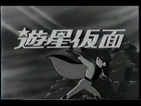 『遊星仮面』オープニング 1966~1967 - YouTube