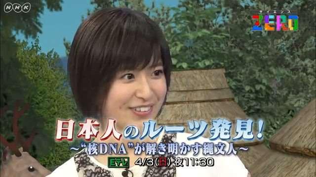 """日本人誕生の謎を解くのは""""核DNA""""♢サイエンスZERO 予告動画  NHK_PR NHKオンライン"""