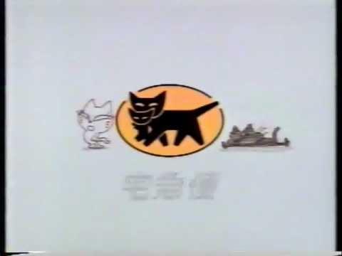 クロネコヤマトの「クロネコマーク」原案発見される!6歳女児作のクレヨン画