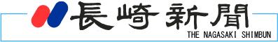 長崎新聞ホームページ:【県内トピックス】県内宿泊取り消し7万人超 (4月27日)