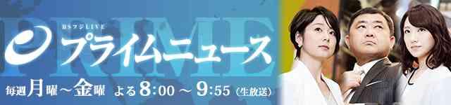 ハイライトムービー | BSフジ LIVE プライムニュース