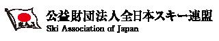 公益財団法人全日本スキー連盟  |  スノーボード日本代表(2015/2016)