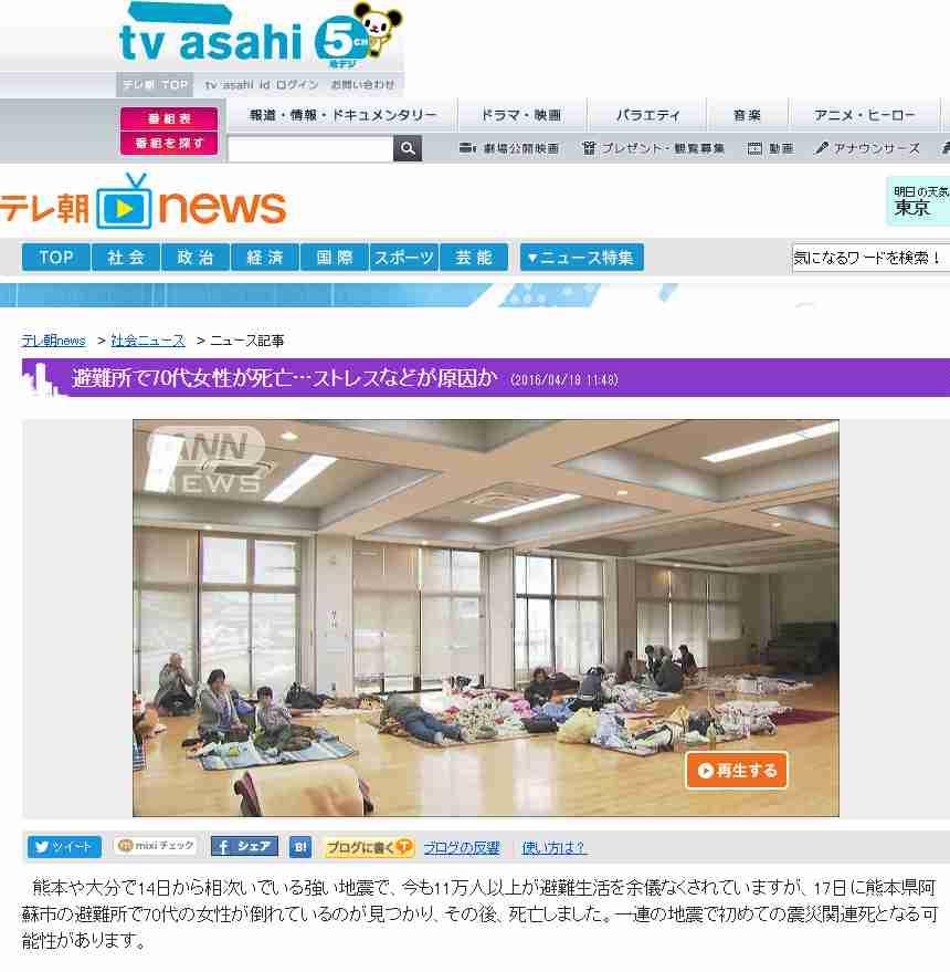 「避難所で70代女性が死亡」のニュース テレビ朝日の動画が「トイレ盗撮」だと騒動に