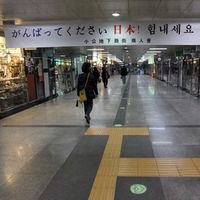 東日本大震災後の韓国の街 - NAVER まとめ