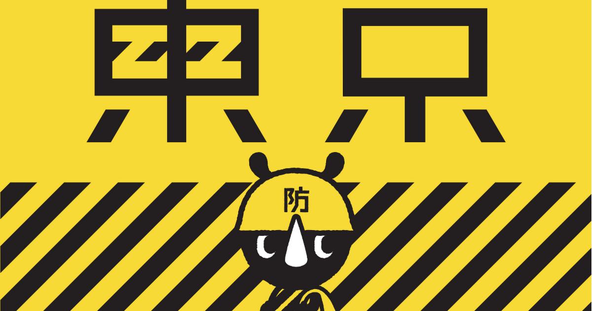 防災ブック「東京防災」Web最適化私家版.pdf - Google ドライブ