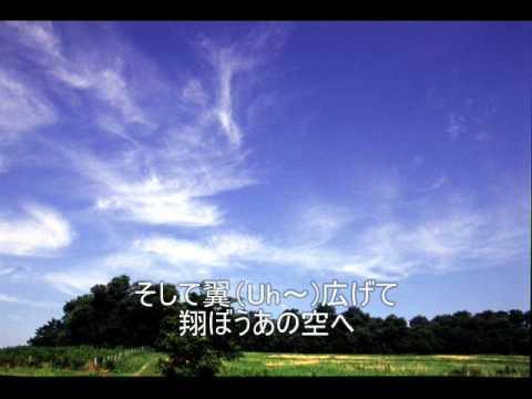 明日の空へ 歌詞付き - YouTube