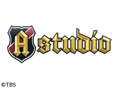 『A-Studio』好きな人