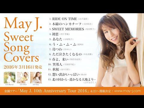 【全曲試聴】May J. / アルバム「Sweet Song Covers」ダイジェスト【2016/3/16発売】 - YouTube