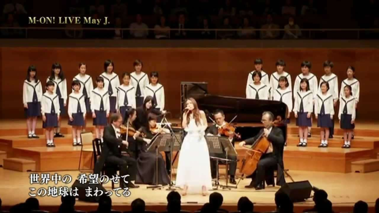 May J.×杉並児童合唱団 - Believe - YouTube