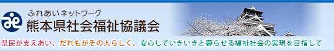 災害ボランティア情報 -  / 熊本県社会福祉協議会ホームページ [ボランティアセンター]
