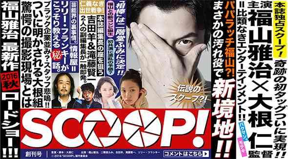 福山雅治が月9ドラマで