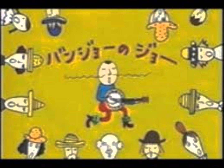 バンジョーのジョー - YouTube