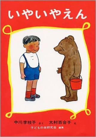 子供の頃に好きだった絵本や童話