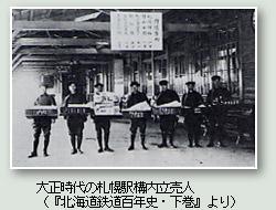 「駅弁のあゆみ」北海道、駅弁紀行:北海道人