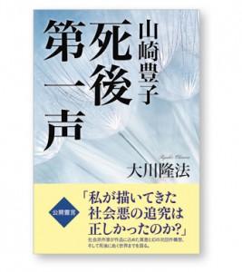 山崎豊子作品好きな人、お話しませんか~?