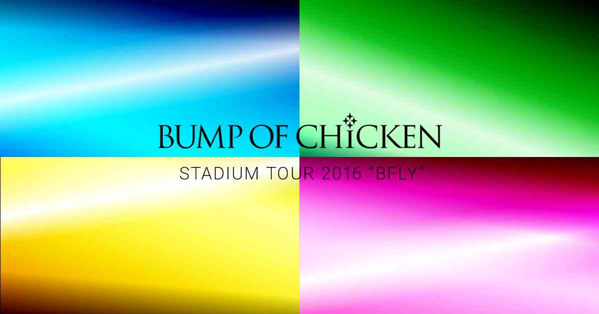 """BUMP OF CHICKEN STADIUM TOUR 2016 """"BFLY"""" SPECIAL SITE"""