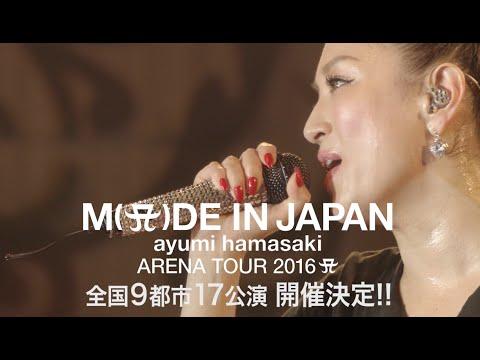 浜崎あゆみ /  『ayumi hamasaki ARENA TOUR 2016 A 〜MADE IN JAPAN〜』 Trailer - YouTube