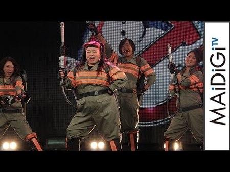 椿鬼奴、友近らと『ゴーストバスターズ』主題歌カバー初披露 目標は「紅白」