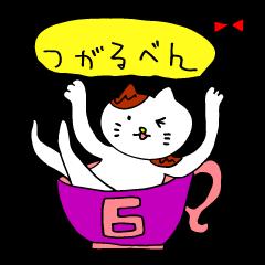 津軽弁だよ☆ニャンだびょん 6 - LINE クリエイターズスタンプ