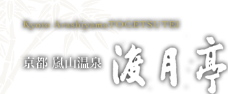 京料理、京都嵐山温泉の老舗旅館「渡月亭」公式ホームページ