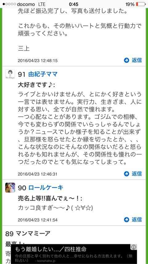 鋭いコメント見つけたよ|岡本夏生オフィシャルブログ「人生ガチンコすぎるわよ!」Powered by Ameba
