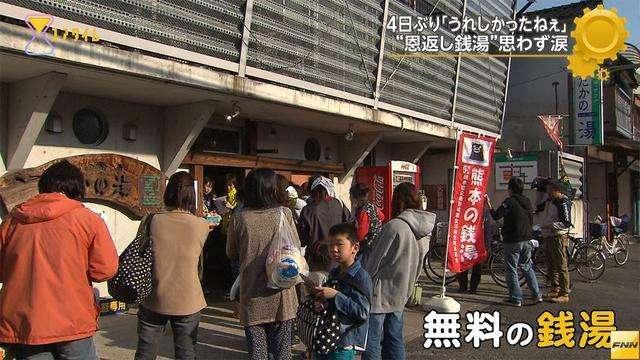 「一番の恩返し」 熊本市で被災者のために銭湯を無料開放(フジテレビ系(FNN)) - Yahoo!ニュース