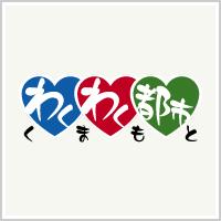 緊急情報 / 熊本市ホームページ
