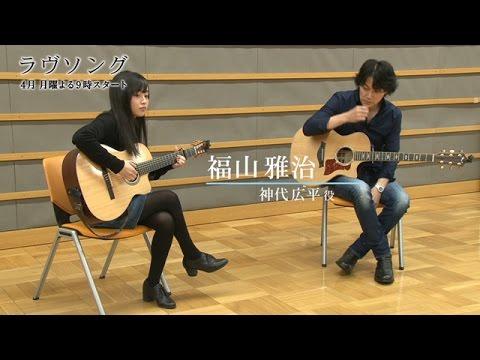 【公式】福山雅治主演4月・月9「ラヴソング」遂にヒロイン発表!その1 - YouTube