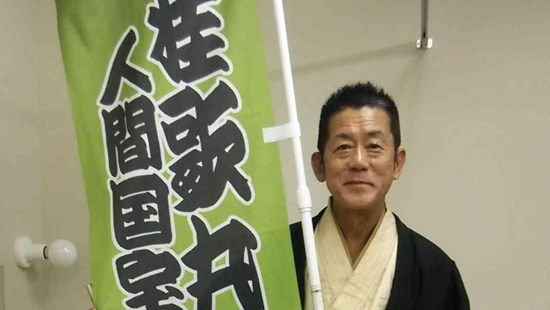 キャンペーン · 文部科学省: 桂歌丸師匠を「人間国宝」にしましょう!! · Change.org