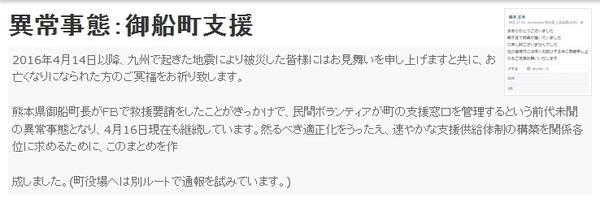 痛いニュース(ノ∀`) : 自称ボランティア団体が役場を乗っ取り、女性職員を恫喝。募金先も個人口座…熊本県御船町 - ライブドアブログ
