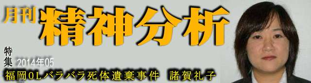 福岡OLバラバラ死体遺棄事件 諸賀礼子 月刊 精神分析 2014年05月号