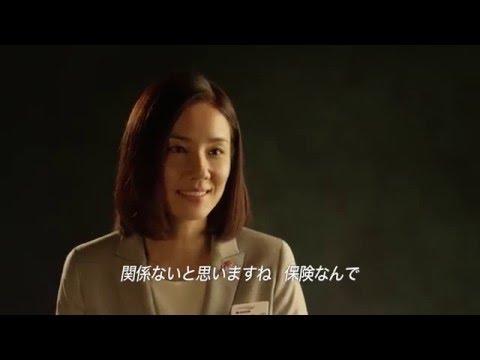 「デートで1UP 営業職員の証言」篇 30秒 - YouTube