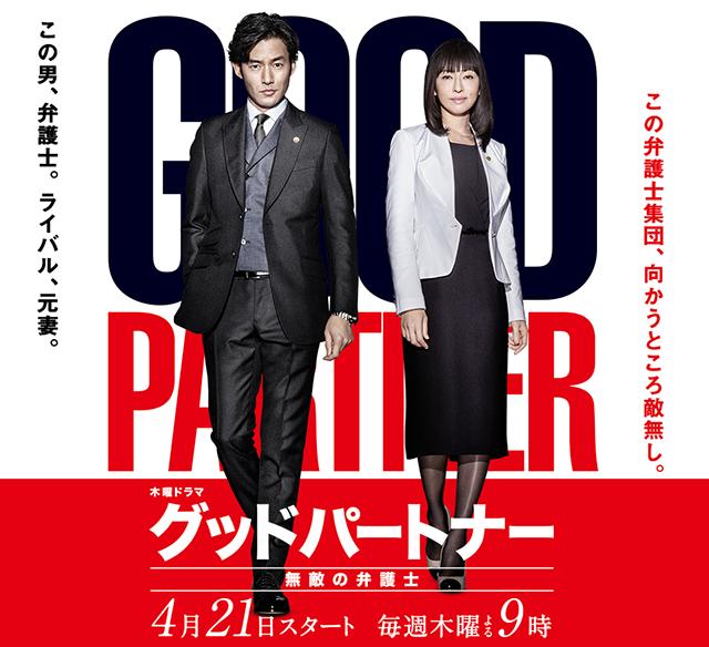【実況・感想】グッドパートナー 無敵の弁護士 #1