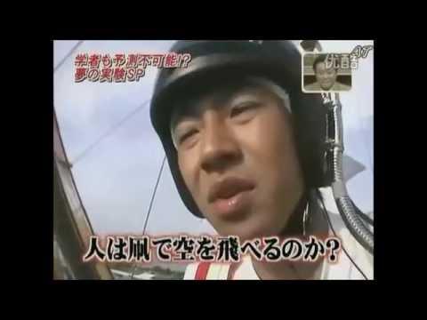 嵐 相葉雅紀、凧にのって空を飛ぶ? 3すごい飛んだ - YouTube