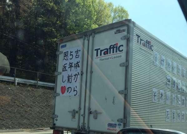 石巻発のトラックが被災した熊本に粋なメッセージ「5年前の恩返し♥」