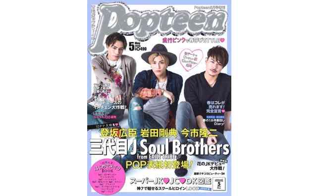 「三代目JSB」岩田、登坂、今市が表紙の「Popteen」が異例の売れ行きで同誌初の増刷決定!|Japan芸能カルチャー研究所